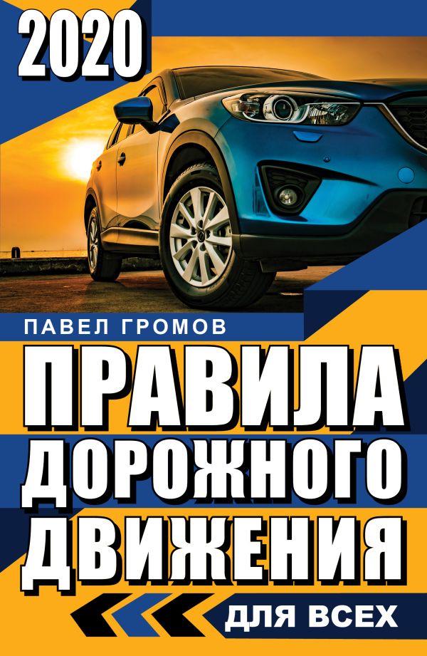 Zakazat.ru: Правила дорожного движения 2020 для всех. Громов П.М.
