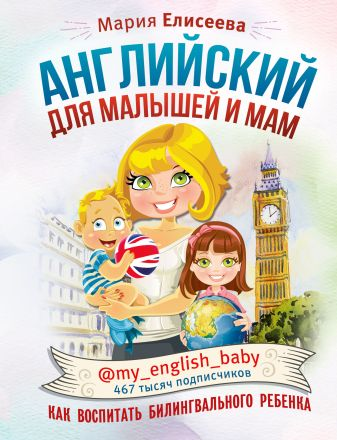 М. Е. Елисеева - Английский для малышей и мам @my_english_baby. Как воспитать билингвального ребенка обложка книги