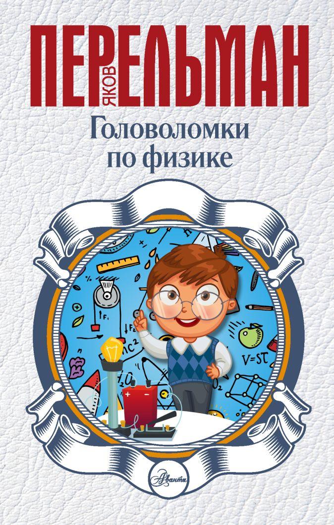 Перельман Я.И. - Головоломки по физике обложка книги