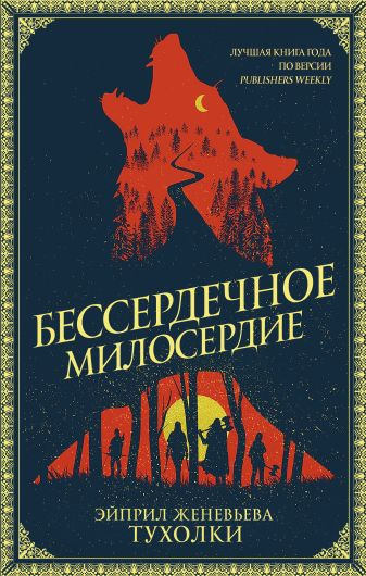 Эйприл Женевьева Тухолки - Бессердечное милосердие обложка книги