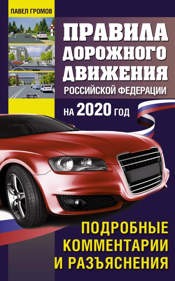 Zakazat.ru: Правила дорожного движения с подробными комментариями и разъяснениями на 2020 год. Громов П.М.