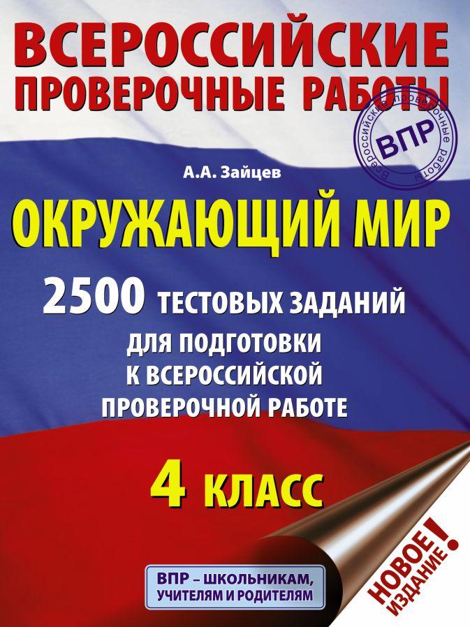 А.А. Зайцев - Окружающий мир. 2500 заданий для подготовки к всероссийской проверочной работе. 4 класс обложка книги