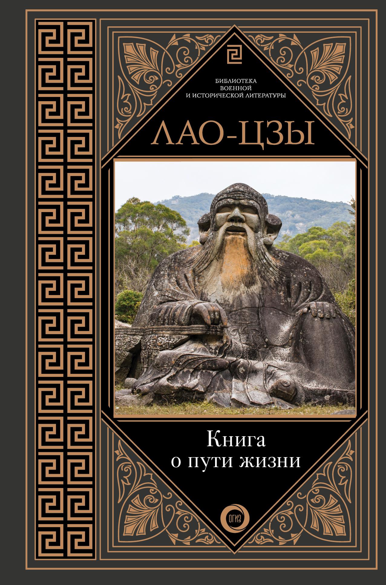 Лао-цзы Книга о пути жизни лао минь большая книга су джок атлас целительных точек для здоровья и долголетия