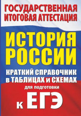 История. Краткий справочник в таблицах и схемах для подготовки к ЕГЭ П. А. Баранов