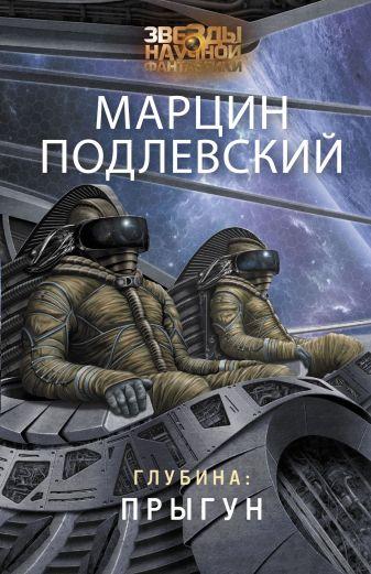 Марцин Подлевский - Глубина: Прыгун обложка книги