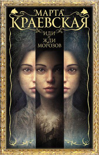 Марта Краевская - Иди и жди морозов обложка книги