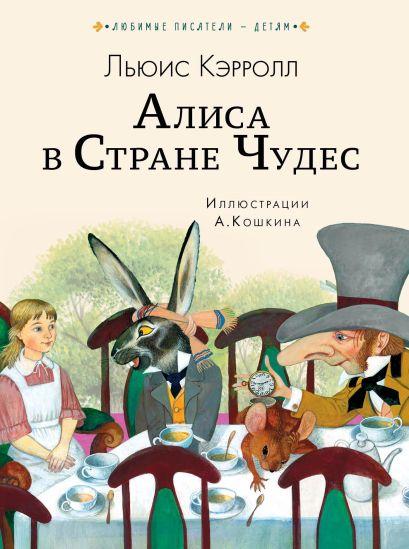 Алиса в Стране чудес - фото 1