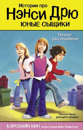 Кэролайн Кин - Ночное расследование обложка книги