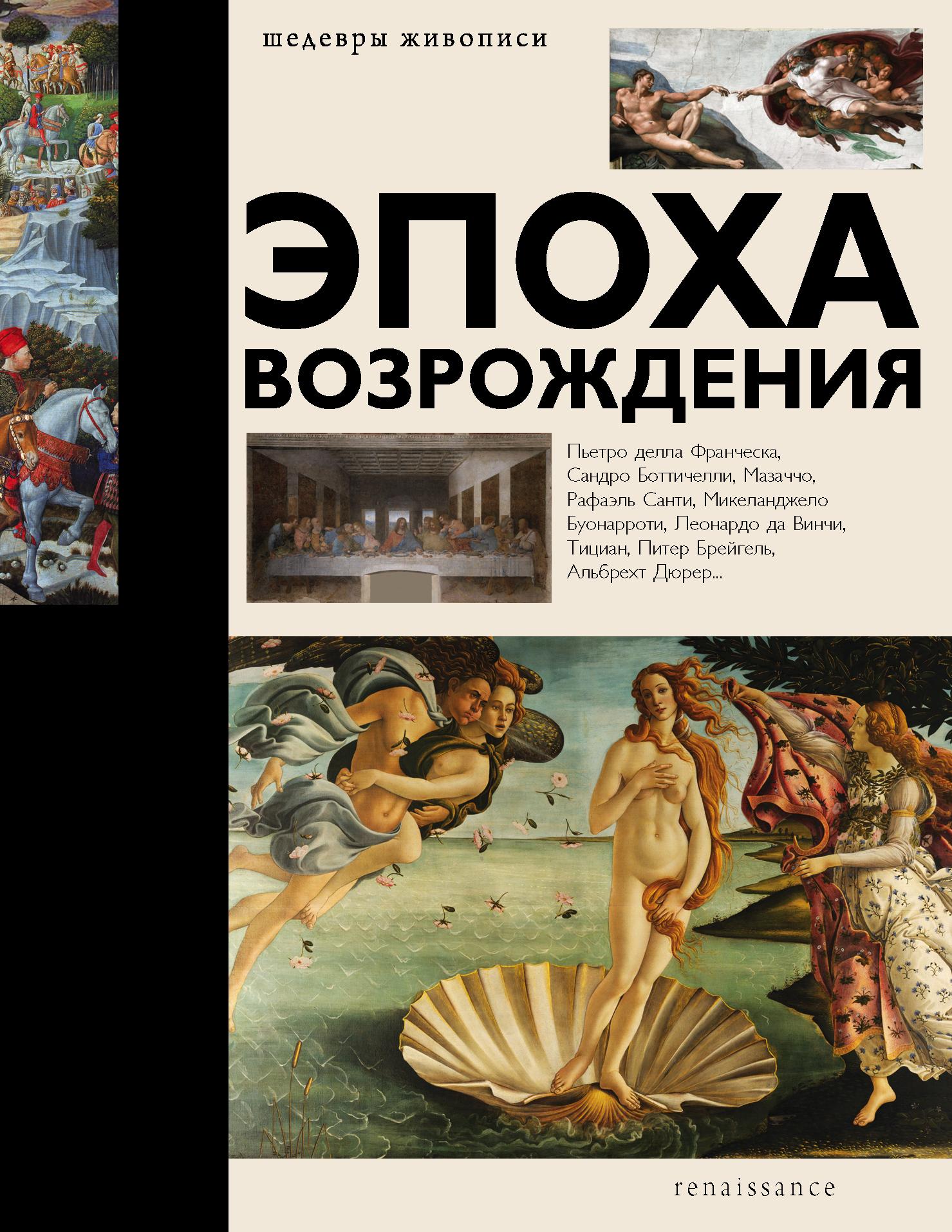 Эпоха Возрождения ( Баженов В.М.  )
