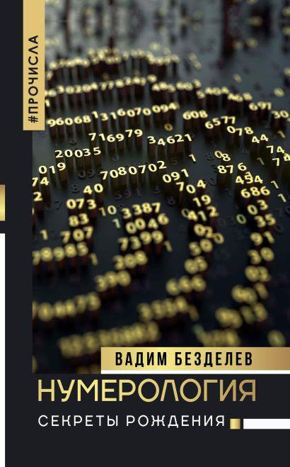Нумерология: секреты рождения - фото 1