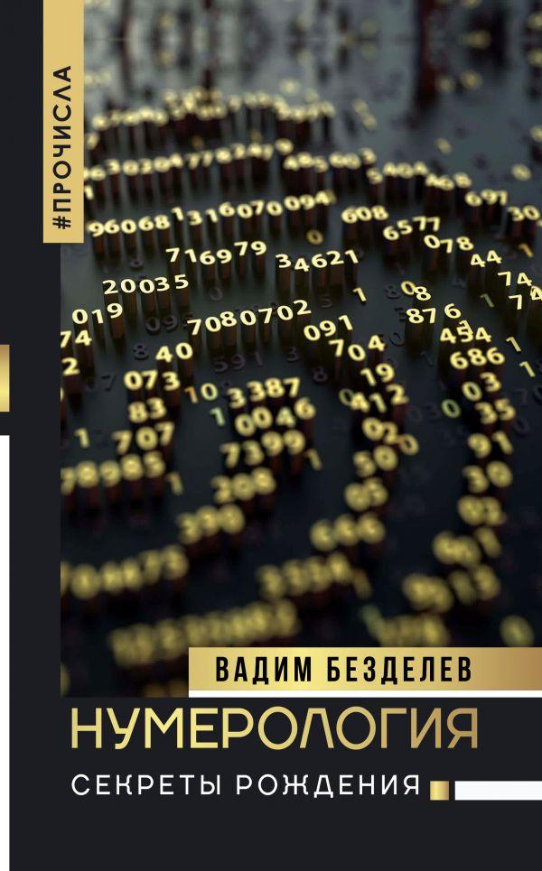 Нумерология: секреты рождения ( Безделев Вадим Андреевич  )