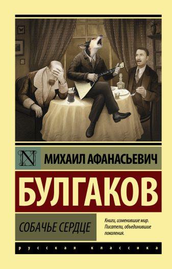 Михаил Афанасьевич Булгаков - Собачье сердце обложка книги