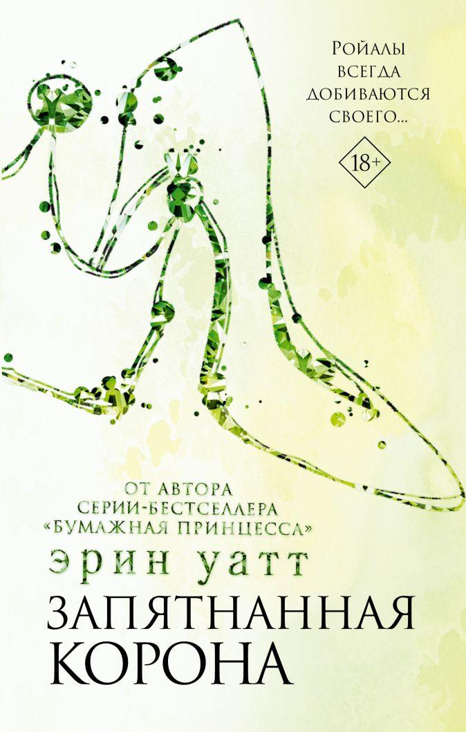 Эрин Уатт - Запятнанная корона обложка книги