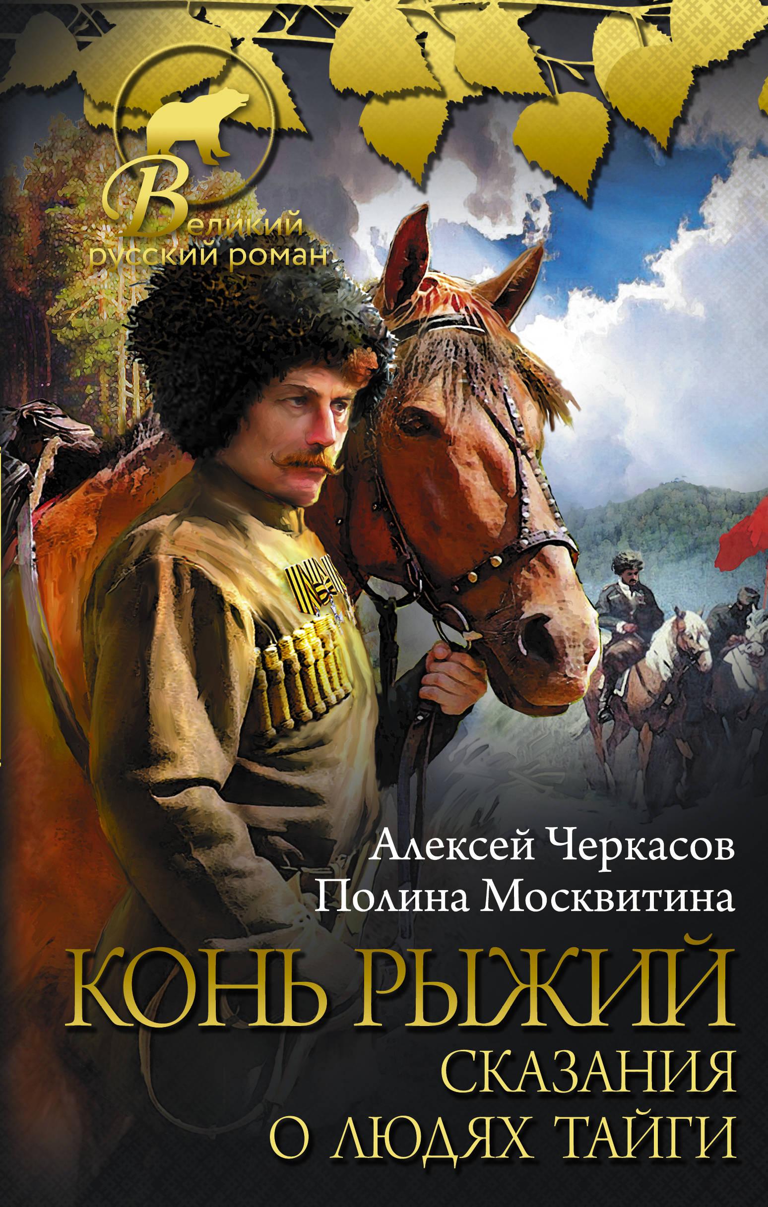 Алексей Черкасов, Полина Москвитина Конь рыжий: сказания о людях тайги