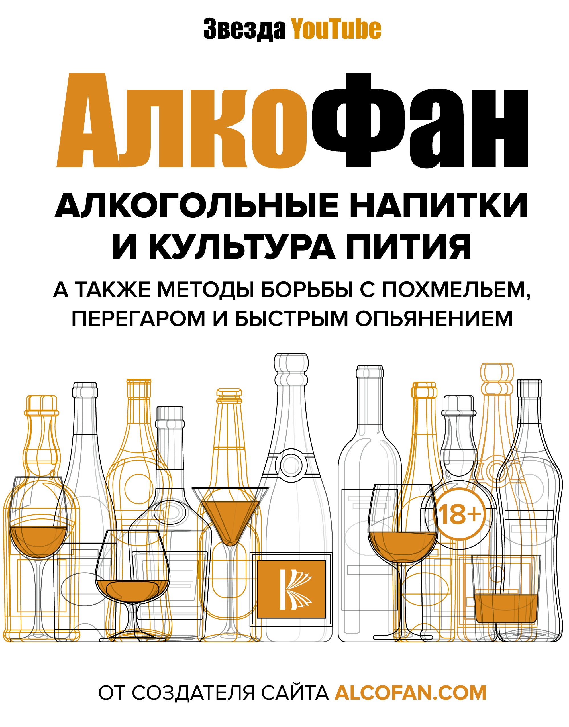 Алкогольные напитки и культура пития ( Алкофан  )