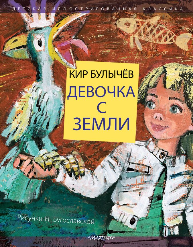 Кир Булычёв - Девочка с Земли обложка книги