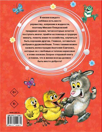 Любимые сказки малышей М. Пляцковский, рис. А. Савченко