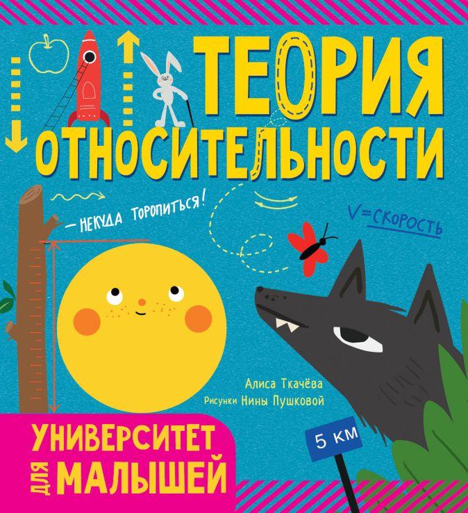 Алиса Ткачёва - Теория относительности обложка книги