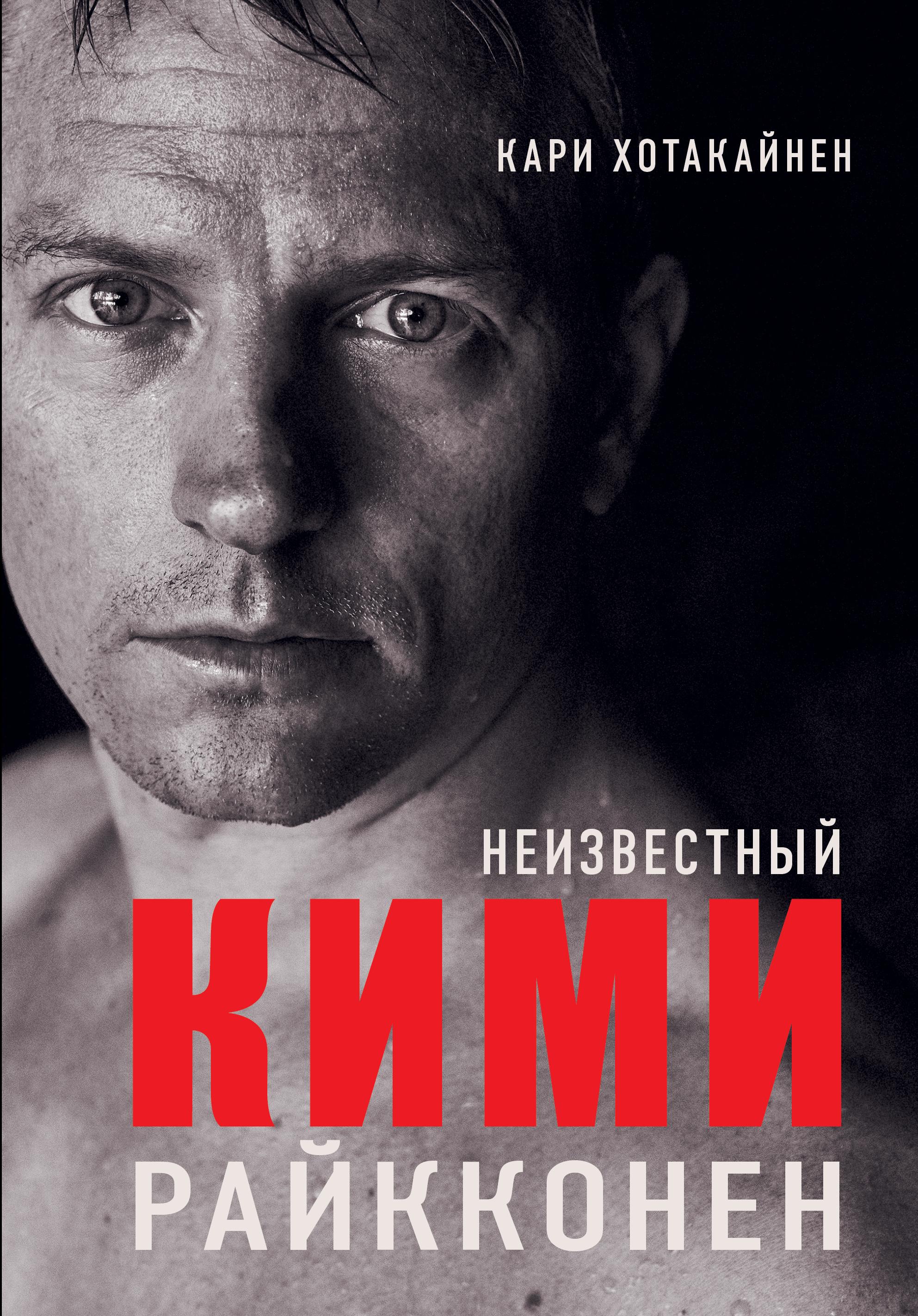 Кари Хотакайнен Неизвестный Кими Райкконен