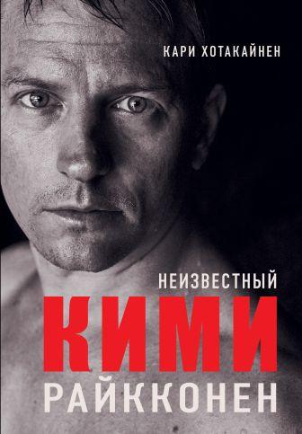 Кари Хотакайнен - Неизвестный Кими Райкконен обложка книги