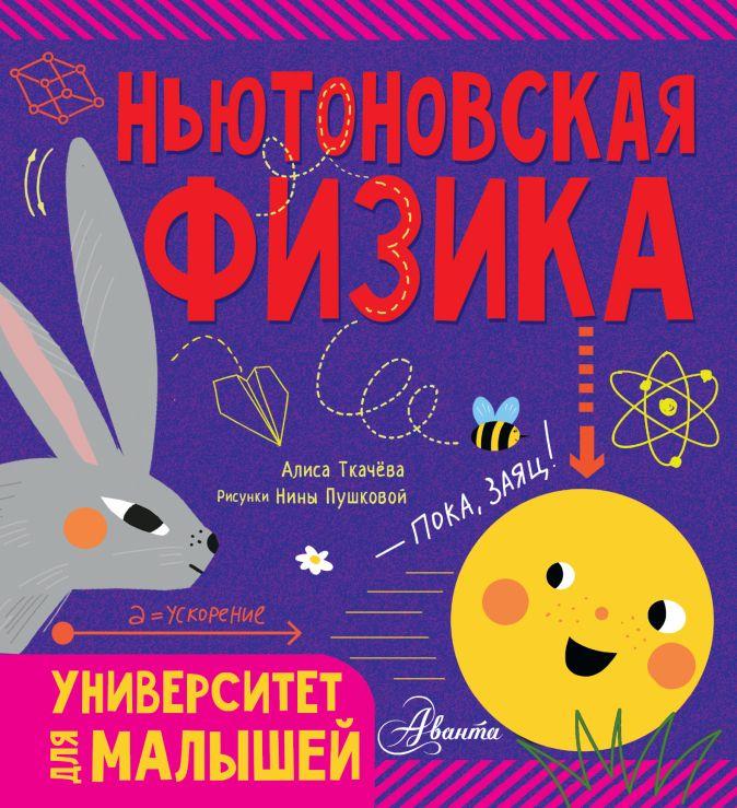 Алиса Ткачёва - Ньютоновская физика обложка книги