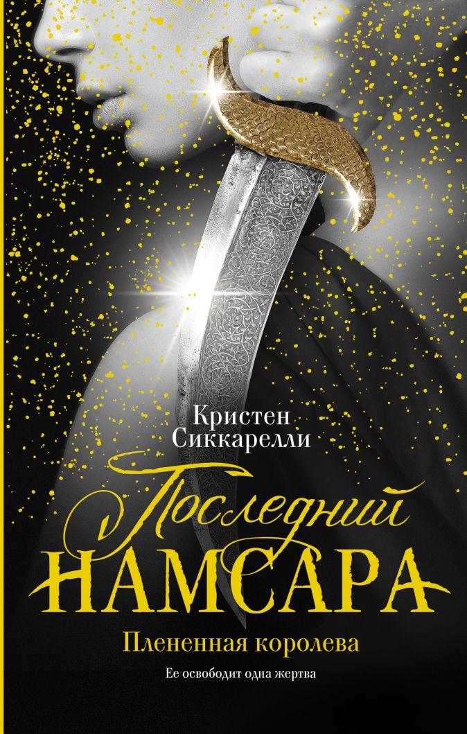 Кристен Сиккарелли - Последний Намсара: Плененная королева обложка книги