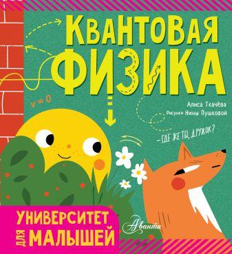 Алиса Ткачёва - Квантовая физика обложка книги