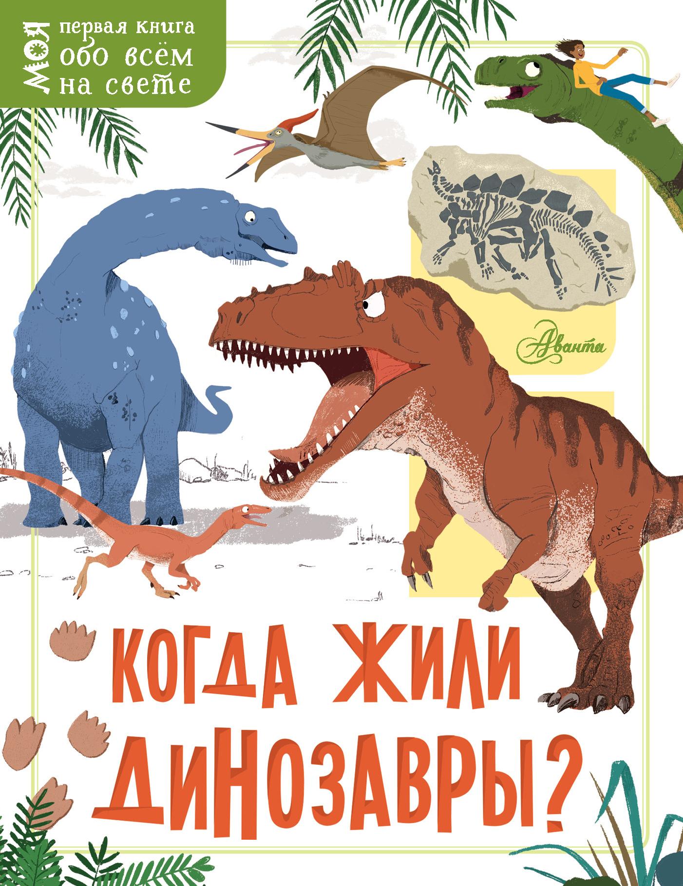 Когда жили динозавры? ( Маккэн Жаклин  )