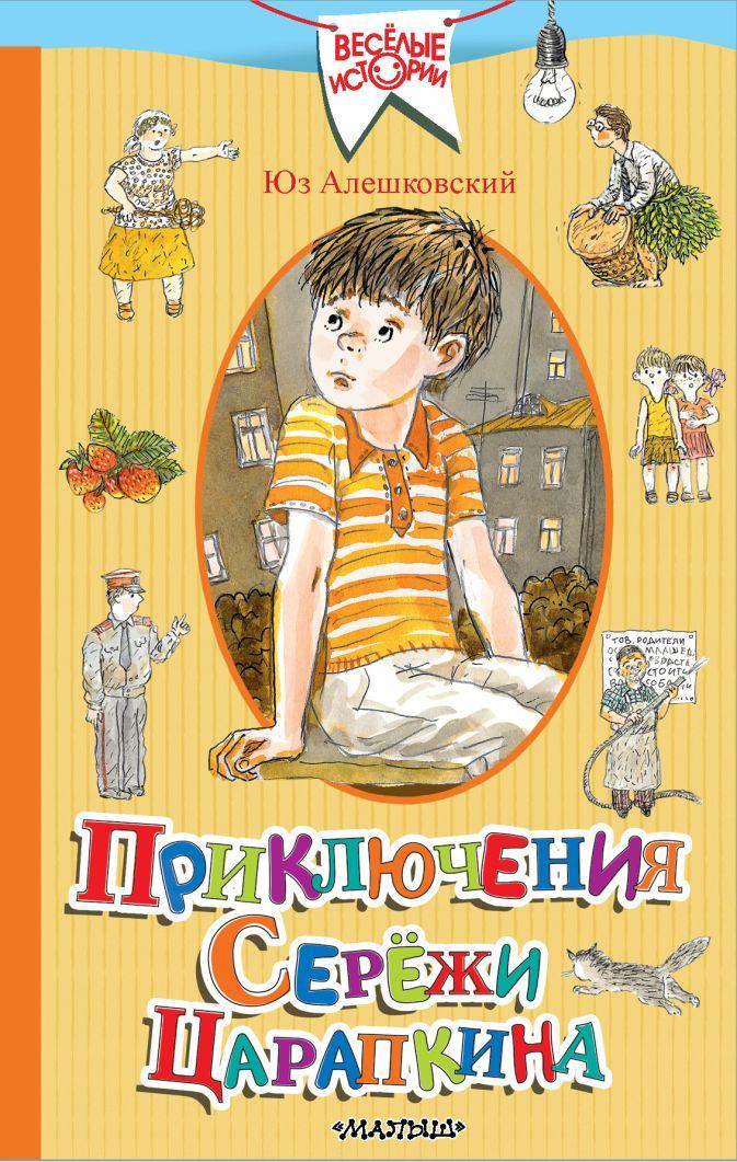 Юз Алешковский - Приключения Серёжи Царапкина обложка книги