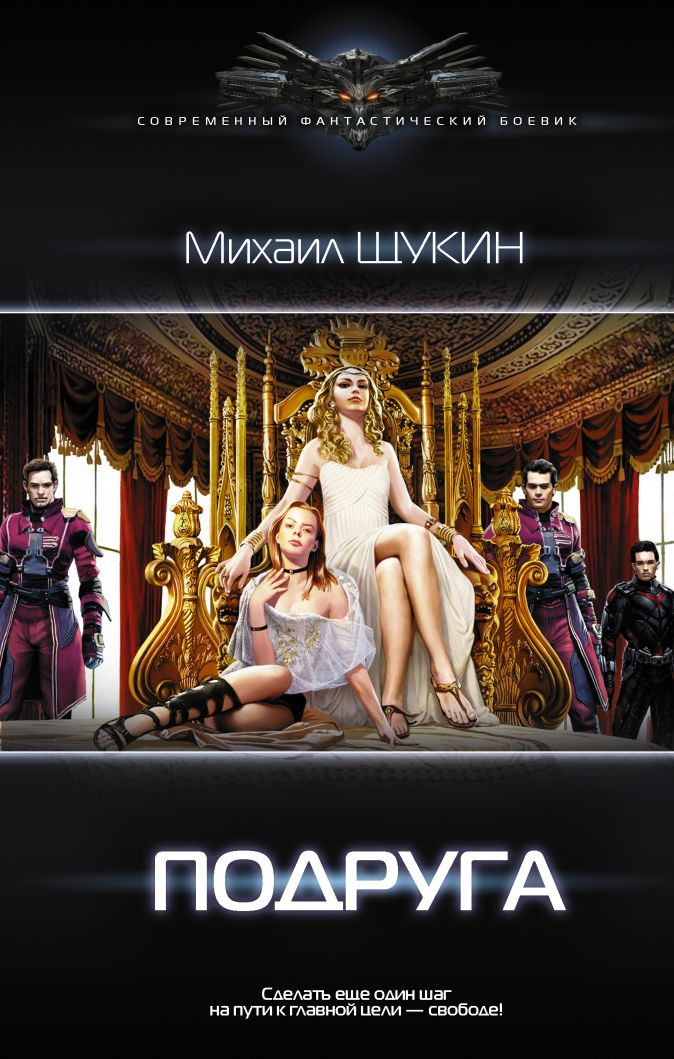 Михаил Щукин - Подруга обложка книги