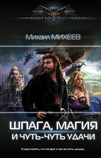 Михаил Михеев - Шпага, магия и чуть-чуть удачи обложка книги