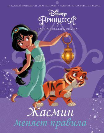Сюзанна Фрэнсис - Disney Принцесса. Жасмин меняет правила обложка книги
