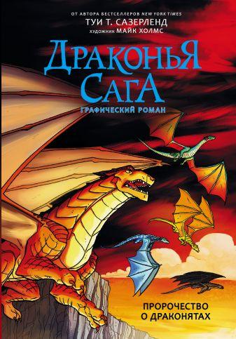 Туи Т. Сазерленд - Драконья сага. Пророчество о драконятах. Графический роман обложка книги