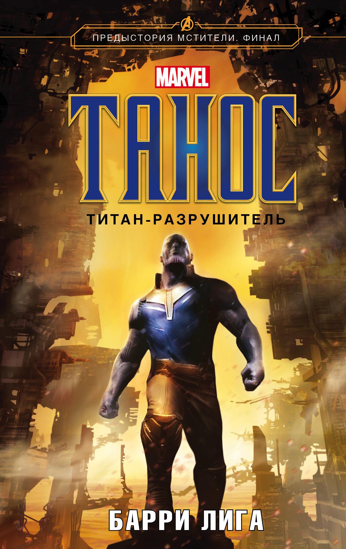 Барри Лига Танос. Титан-разрушитель тарифный план