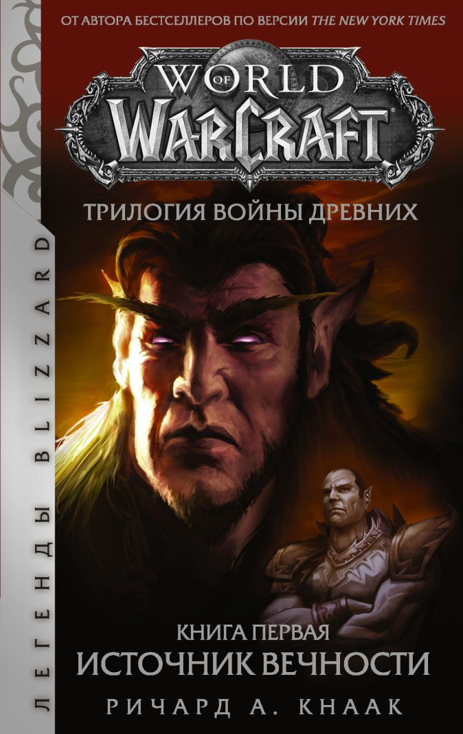 Ричард Кнаак - World of Warcraft. Трилогия Войны Древних: Источник Вечности обложка книги