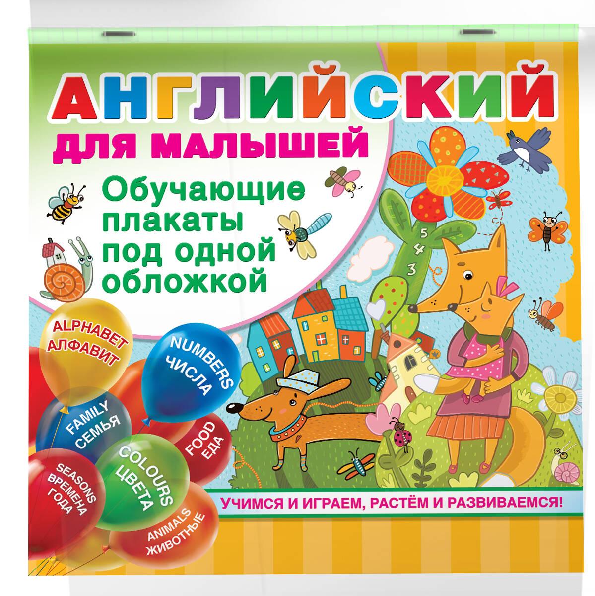 Дмитриева В.Г. Английский для малышей. Все обучающие плакаты под одной обложкой английский алфавит для малышей многоразовый плакат