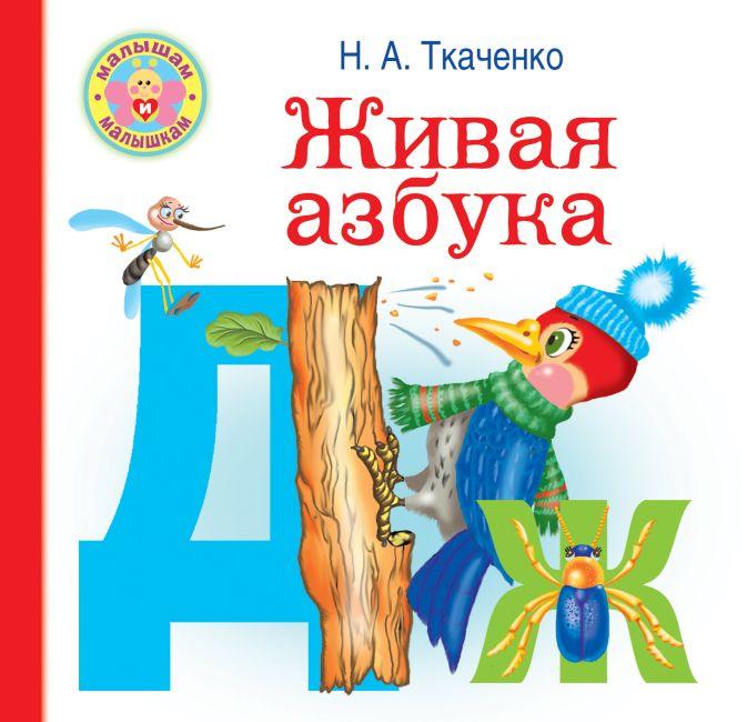 Живая азбука Ткаченко Н.А., Тумановская М.П.