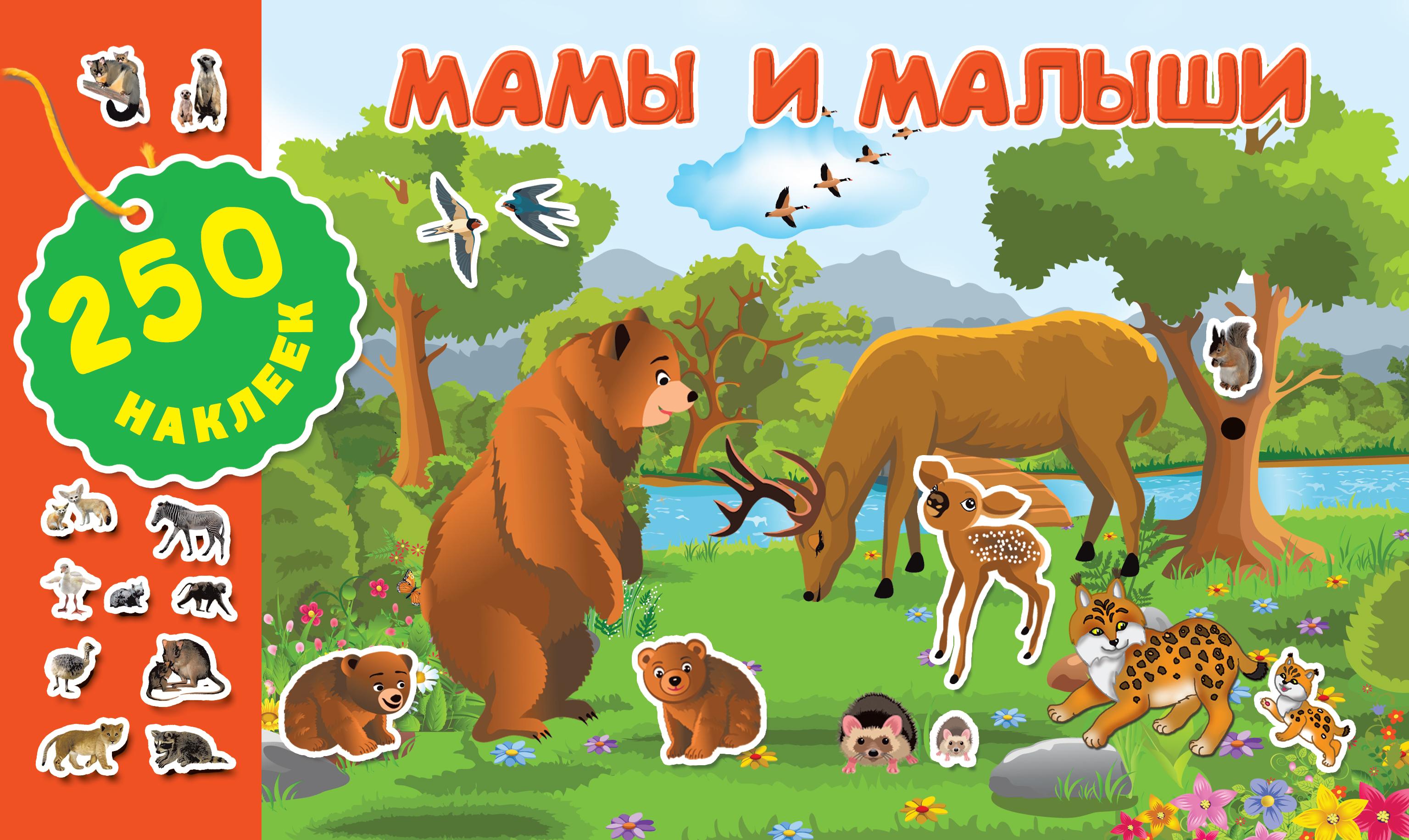 Рахманов А., Глотова В.Ю. Мамы и малыши глотова в рахманов а илл в мире животных 500 наклеек