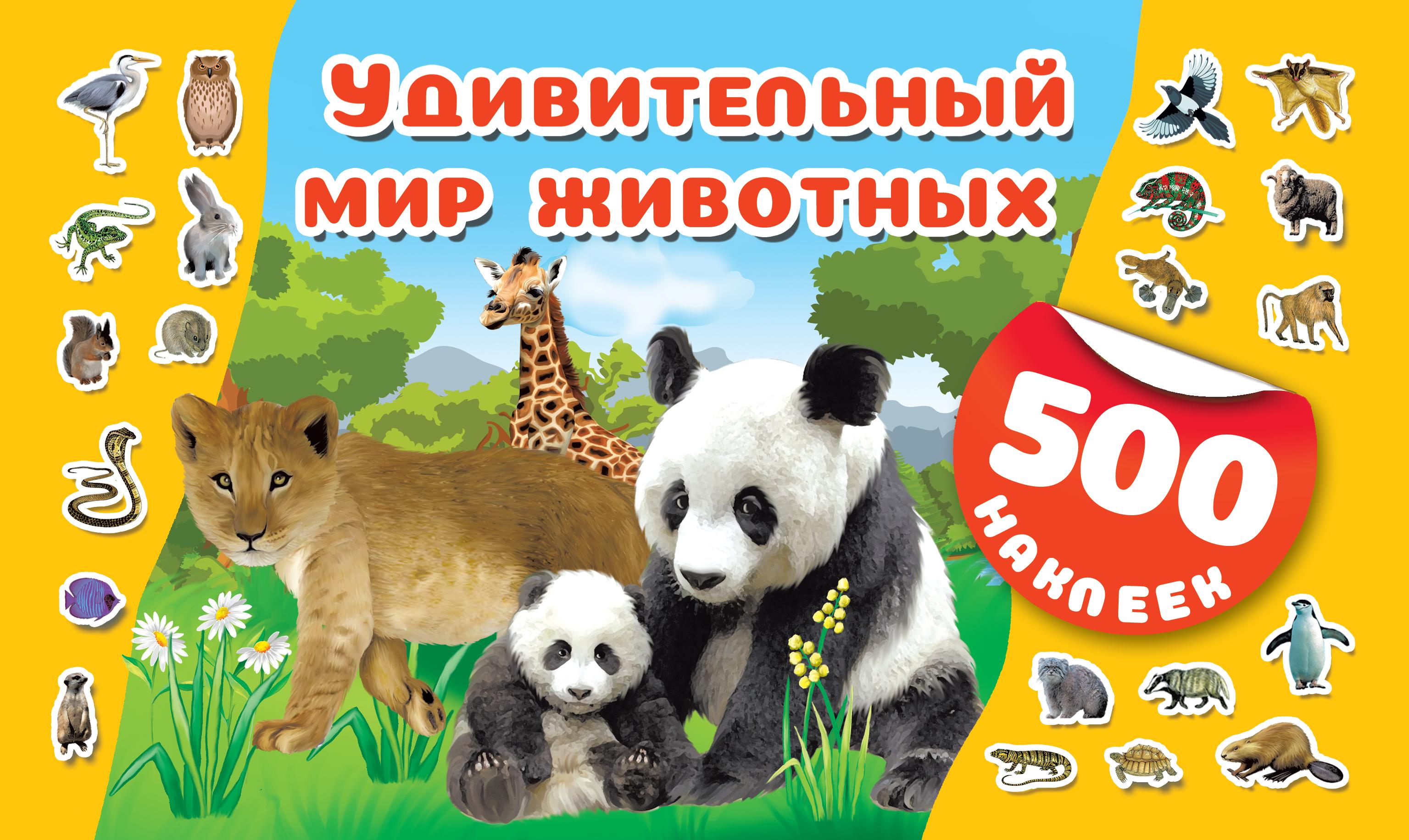 Глотова В.Ю., Рахманов А. Удивительный мир животных адаптер гибкий stayer 25512