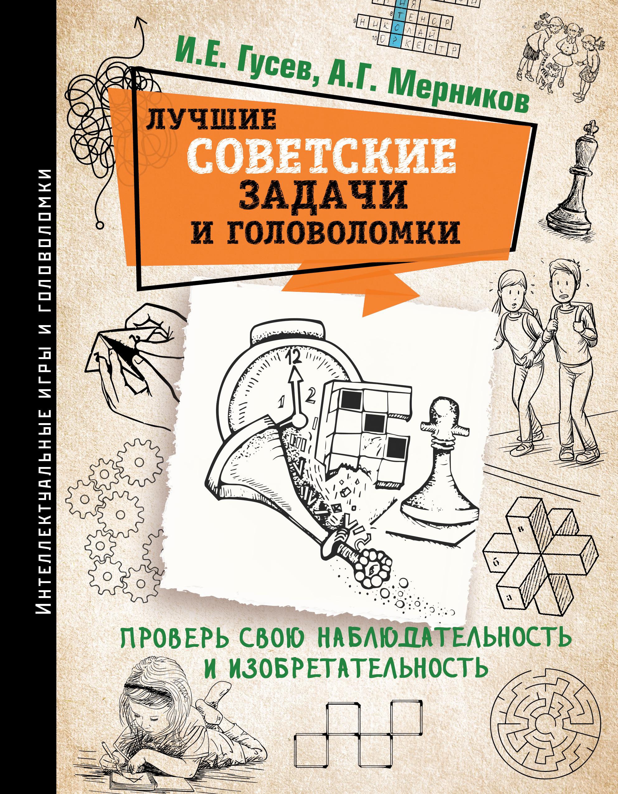 Гусев И.Е., Мерников А.Г. Лучшие советские задачи и головоломки. Проверь свою наблюдательность и изобретательность