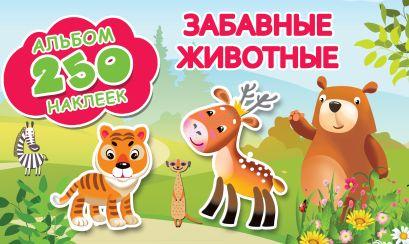 Забавные животные - фото 1