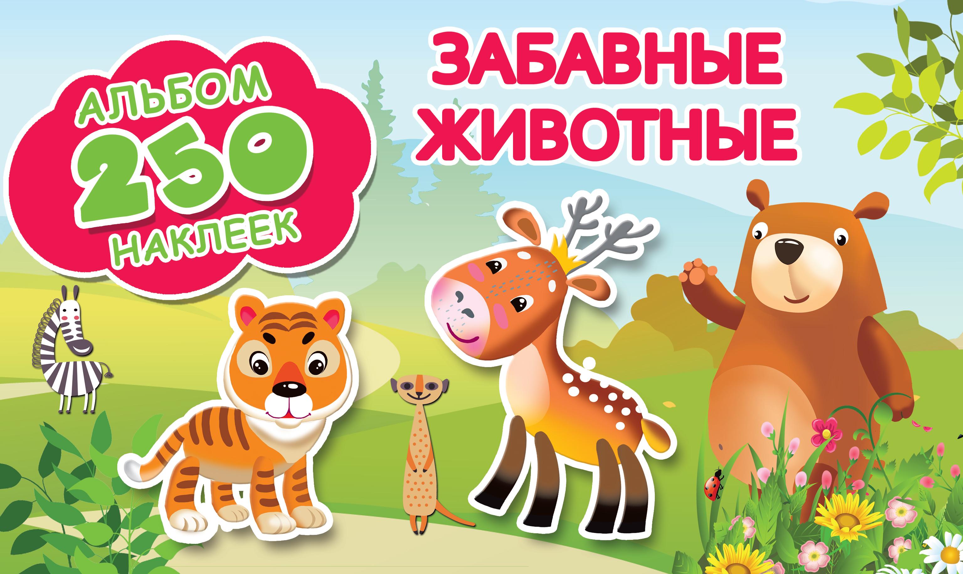 Рахманов А., Глотова В.Ю. Забавные животные цены