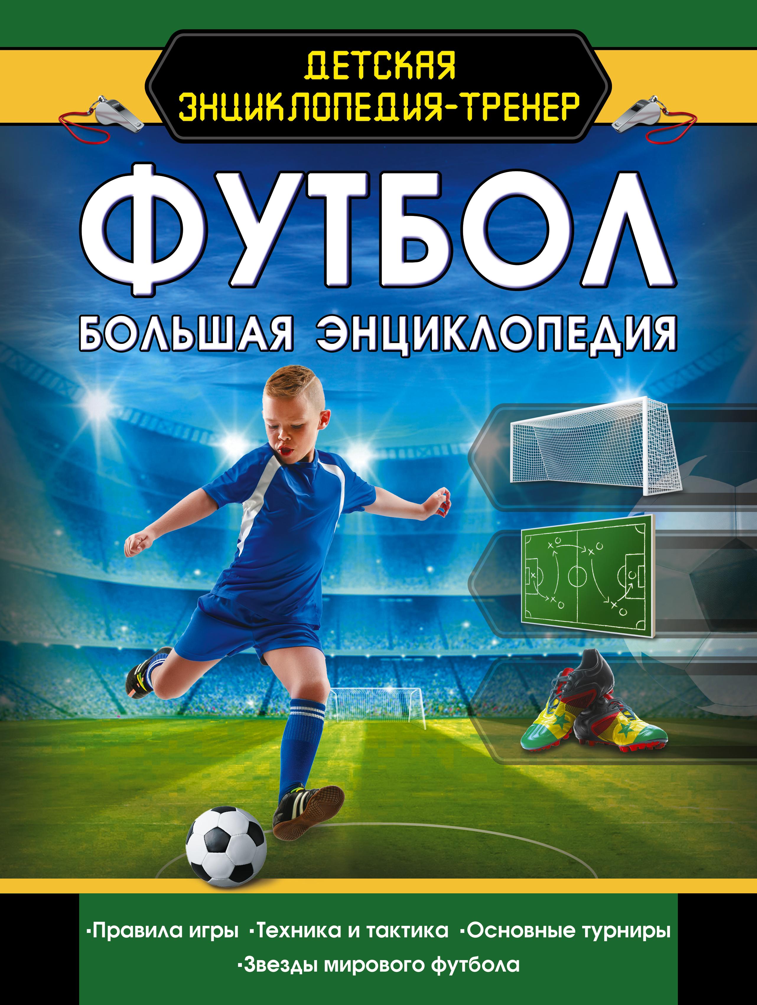. Футбол. Большая энциклопедия