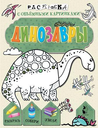 Денисова Л.И. - Динозавры обложка книги