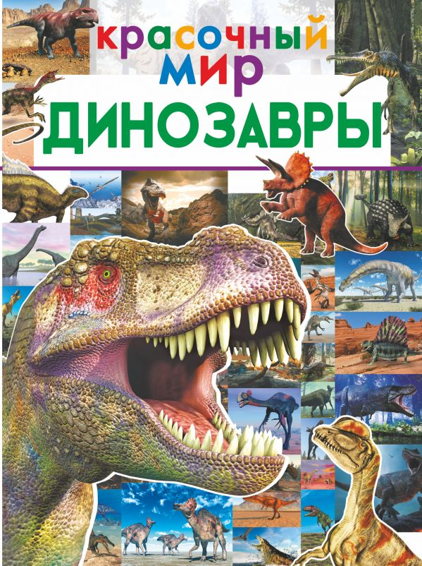Динозавры ( Хомич Елена Олеговна, Барановская Ирина Геннадьевна, Третьякова Алеся Игоревна  )