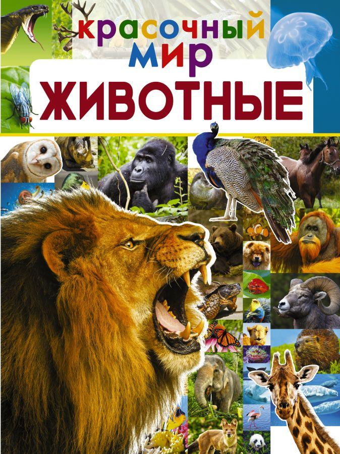 Л. Вайткене , М. Филиппова - Животные обложка книги