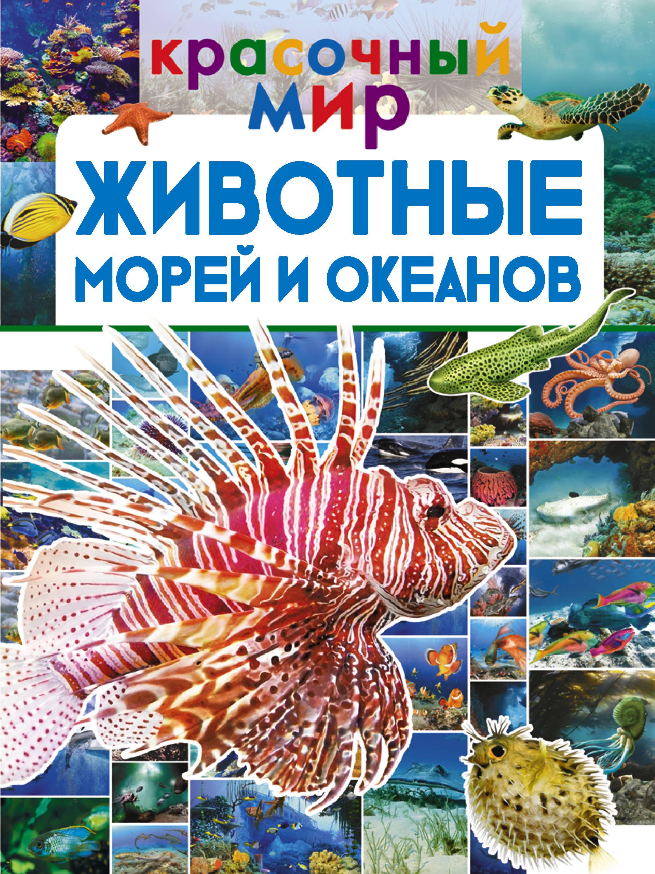 Ликсо Вячеслав Владимирович Животные морей и океанов родригес к животные морей и океанов