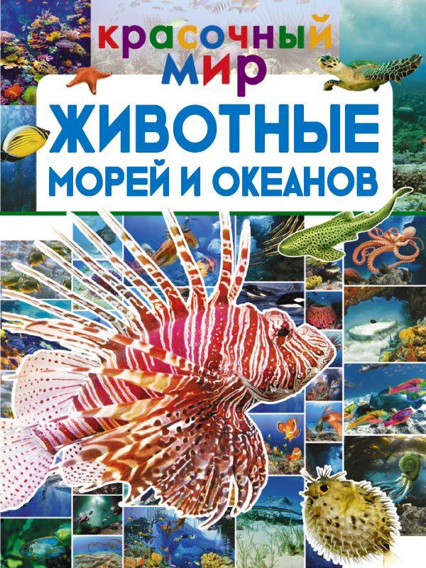 Ликсо Вячеслав Владимирович Животные морей и океанов петрова м тайны подводного мира