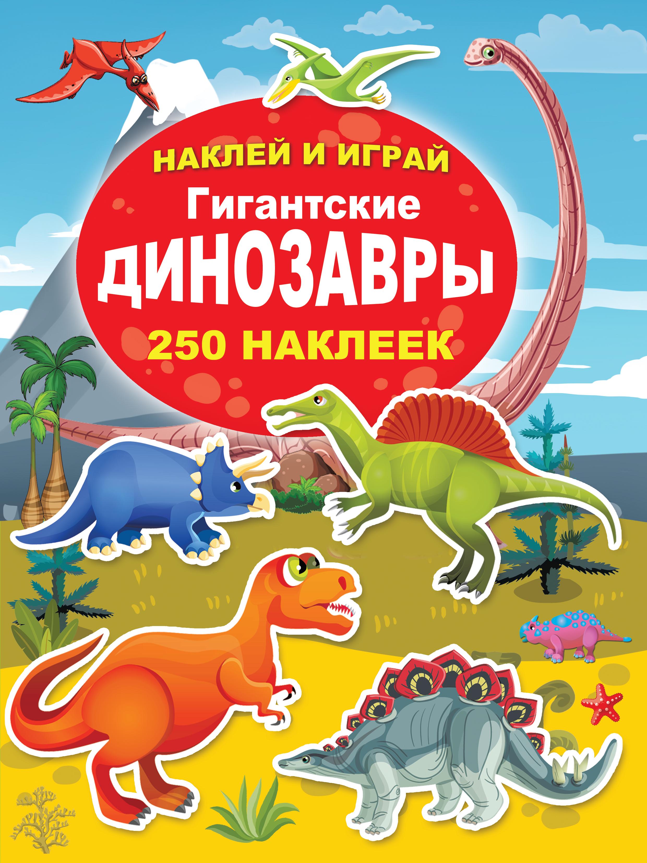 купить . Гигантские динозавры по цене 178 рублей