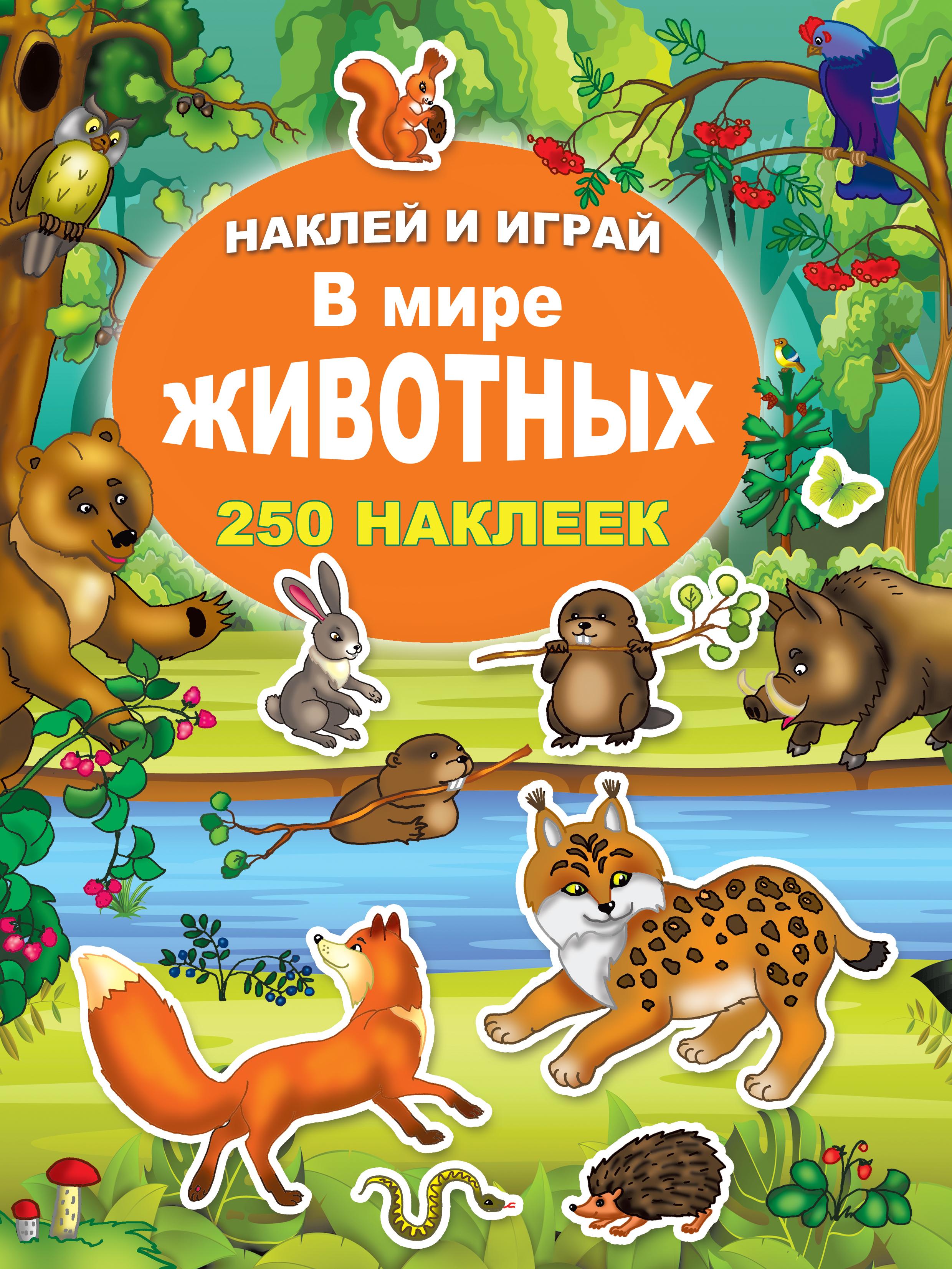 Рахманов А., Глотова В.Ю. В мире животных глотова в рахманов а илл в мире животных 500 наклеек